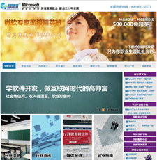 微软IT学院-杭州国联教育咨询有限公司