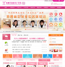 杭州妇科医院-杭州玛莉亚妇产医院