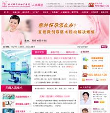 杭州人流医院-杭州玛莉亚妇产医院