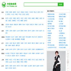 中国地名网_中国地名大全(www.52zgmap.com)